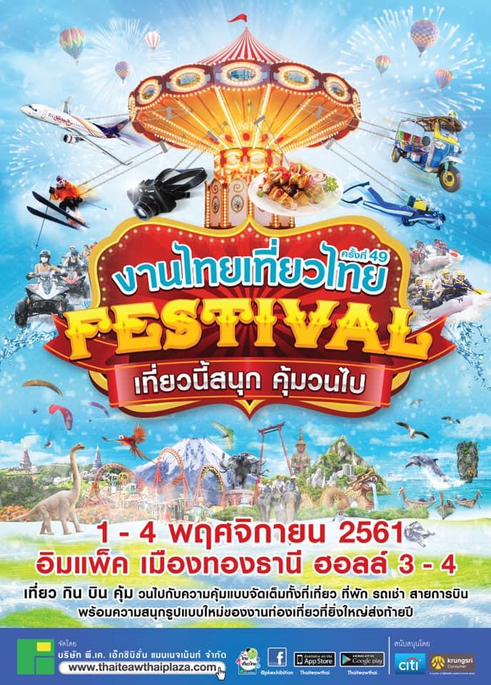 งานไทยเที่ยวไทย ครั้งที่ 49 เที่ยวนี้สนุก คุ้มวนไป 1-4 พฤศจิกายน 2561
