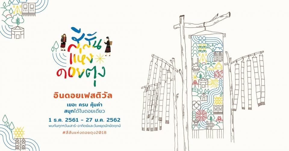 สีสันแห่งดอยตุง ครั้งที่ 5 InDoi Festival 1 ธันวาคม 2561 - 27 มกราคม 2562 ณ โครงการพัฒนาดอยตุงฯ จังหวัดเชียงราย