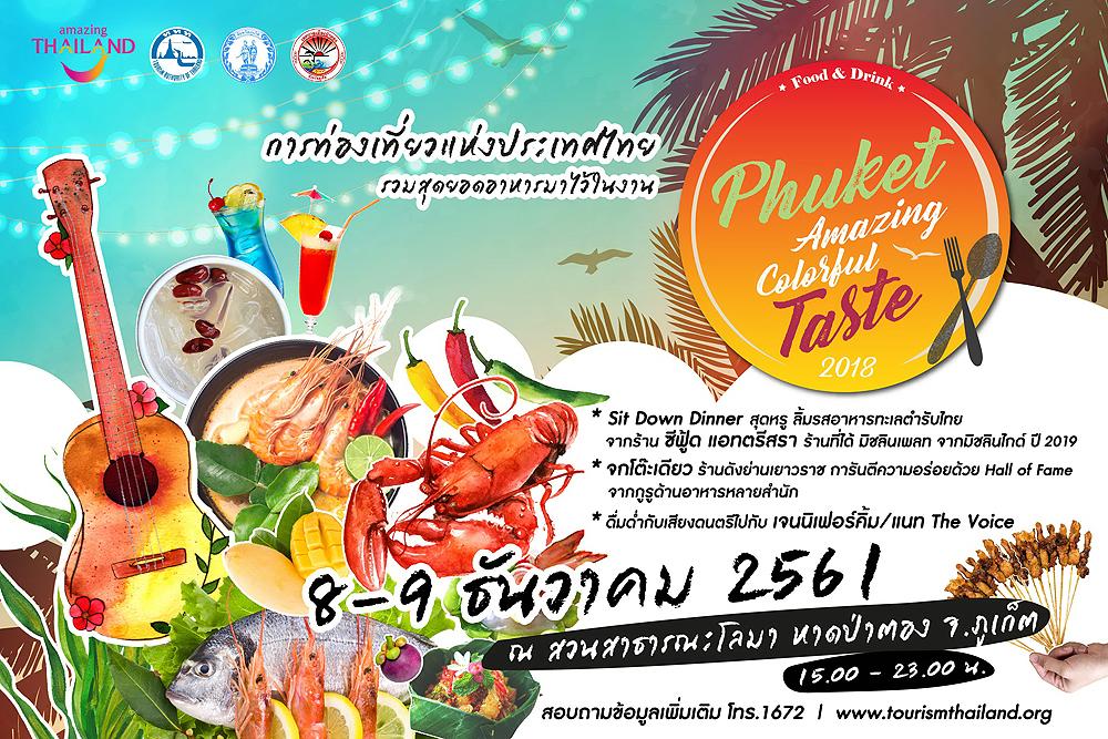Phuket Amazing Colourful Taste 2018