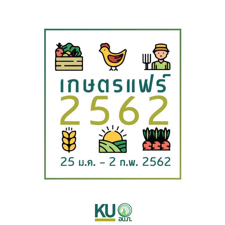 งานเกษตรแฟร์ 25 มกราคม - 2 กุมภาพันธ์ 2562 มหาวิทยาลัยเกษตรศาสตร์ วิทยาเขตบางเขน