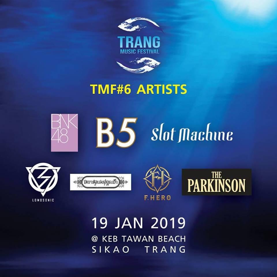 คอนเสิร์ต Trang Music Festival6 วันที่ 19 มกราคม 2562 ณ หาดเก็บตะวัน สิเกา จังหวัดตรัง