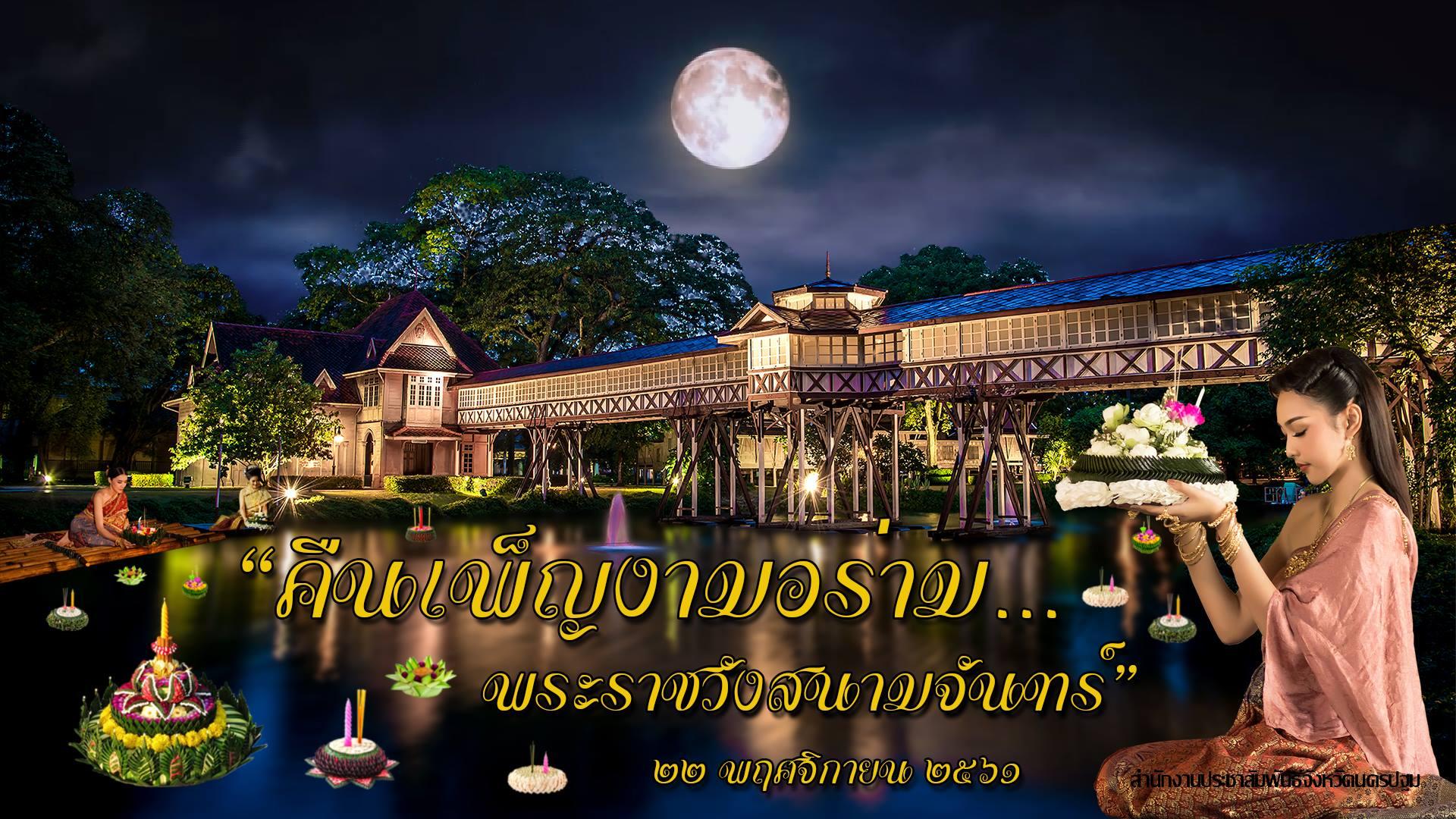 คืนเพ็ญงามอร่าม พระราชวังสนามจันทร์ 22 พฤศจิกายน 2561 จังหวัดนครปฐม