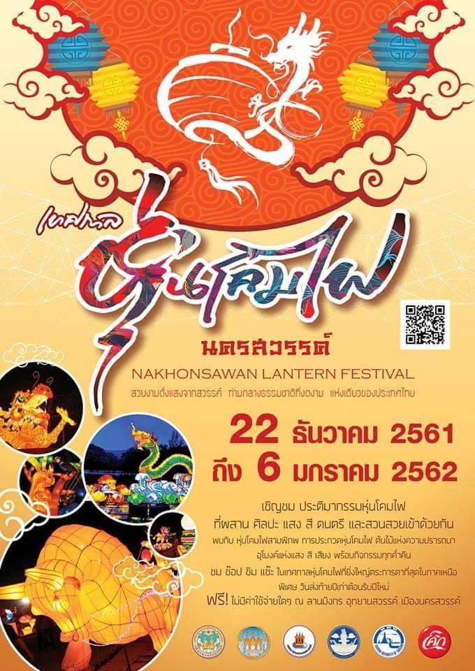 เทศกาลหุ่นโคมไฟ นครสวรรค์ (Nakhonsawan Lantern Festival) 22 ธันวาคม 2561- 6 มกราคม 2562