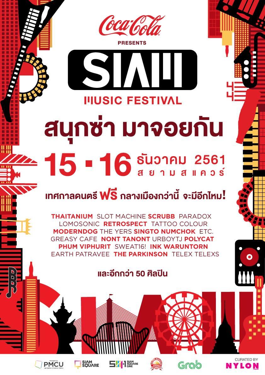 Coca-Cola presents Siam Music Festival สนุกซ่า มาจอยกัน 15 - 16 ธันวาคม 2561 ณ สยามสแควร์