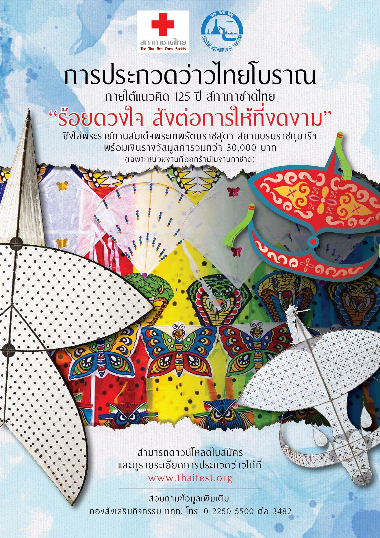 การประกวดว่าวไทยโบราณ ในงานกาชาด วันที่ 23 พฤศจิกายน - 1 ธันวาคม 2561 ณ บริเวณสวนลุมพินี กรุงเทพมหานคร