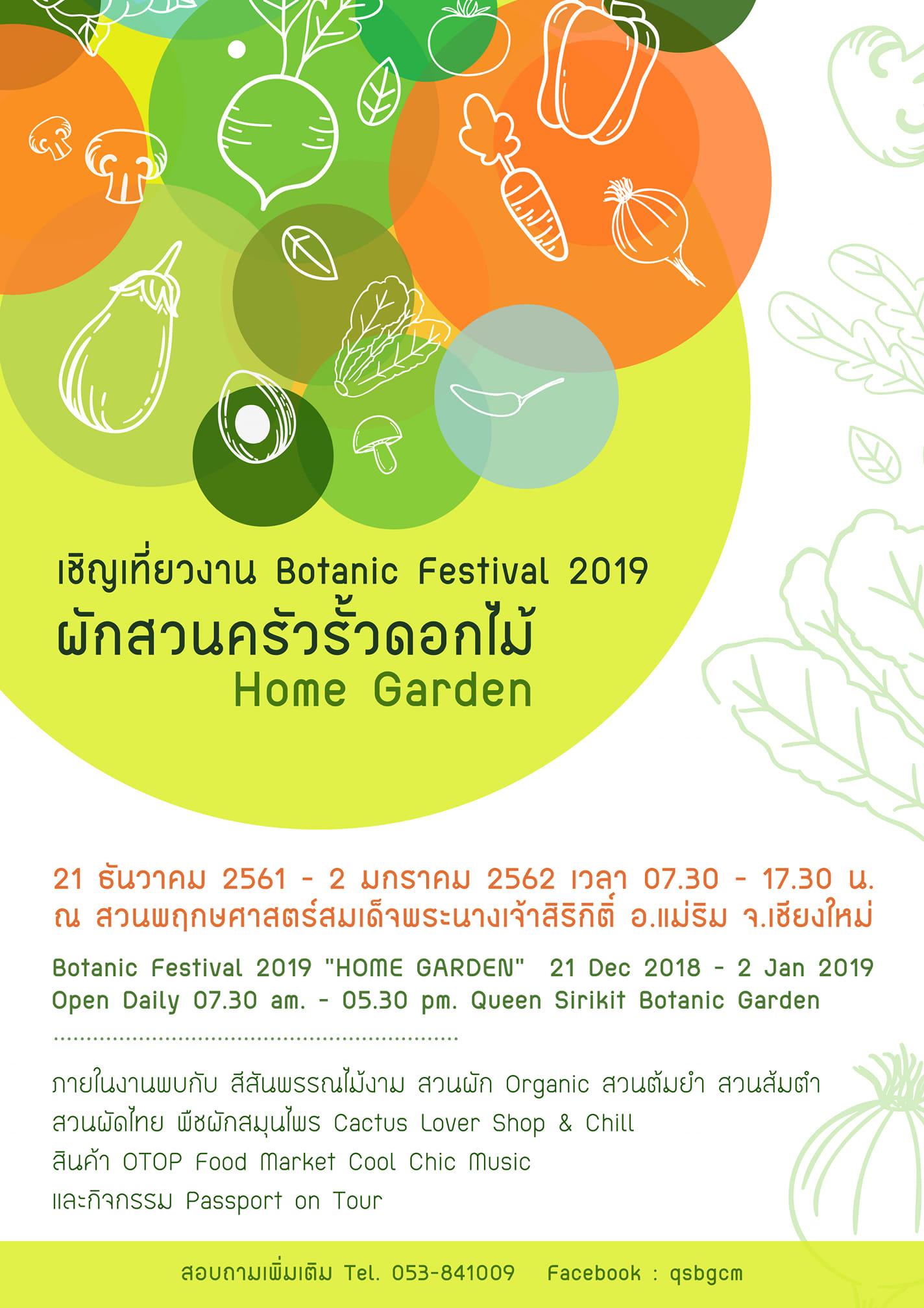 Botanic Festival 2019 ผักสวนครัว รั้วดอกไม้ HOME GARDEN วันที่ 21 ธันวาคม 2561 - 2 มกราคม 2562 จังหวัดเชียงใหม่