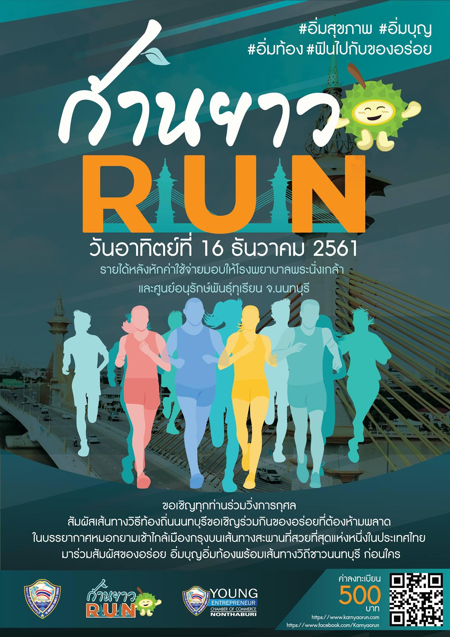 งานวิ่ง ก้านยาวรัน 2018 จังหวัดนนทบุรี