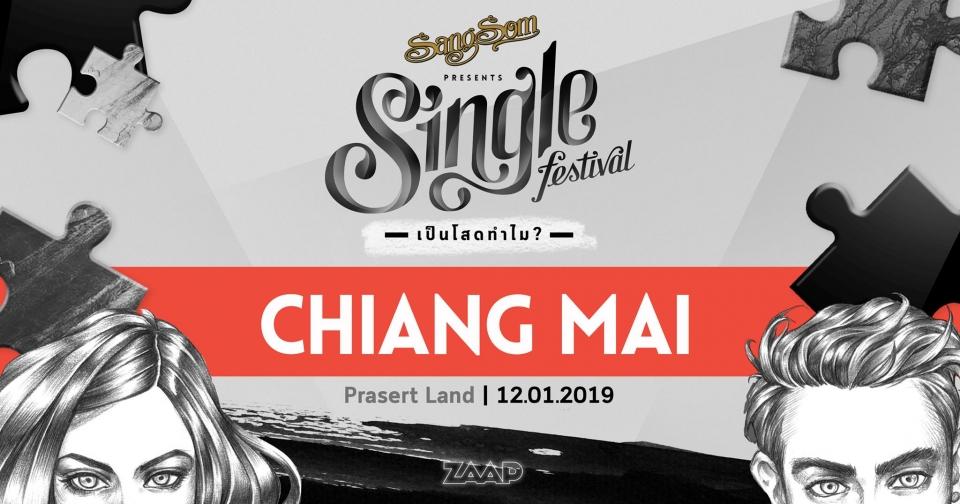 คอนเสิร์ต SangSom Presents Single Festival 12 มกราคม 2562 ณ เชียงใหม่