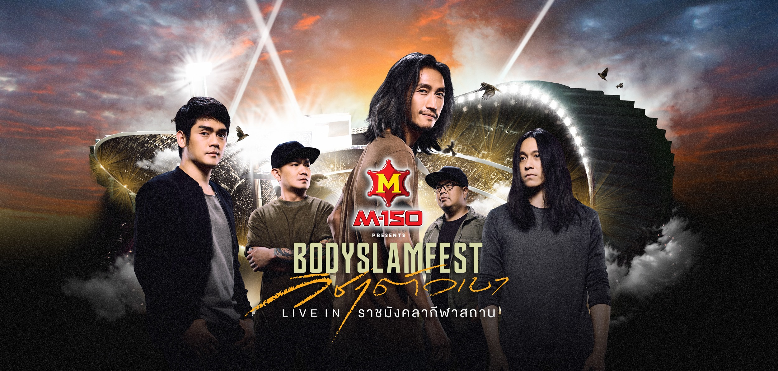 BODYSLAM FEST วิชาตัวเบา 9 - 10 กุมภาพันธ์ 2562 ราชมังคลากีฬาสถาน