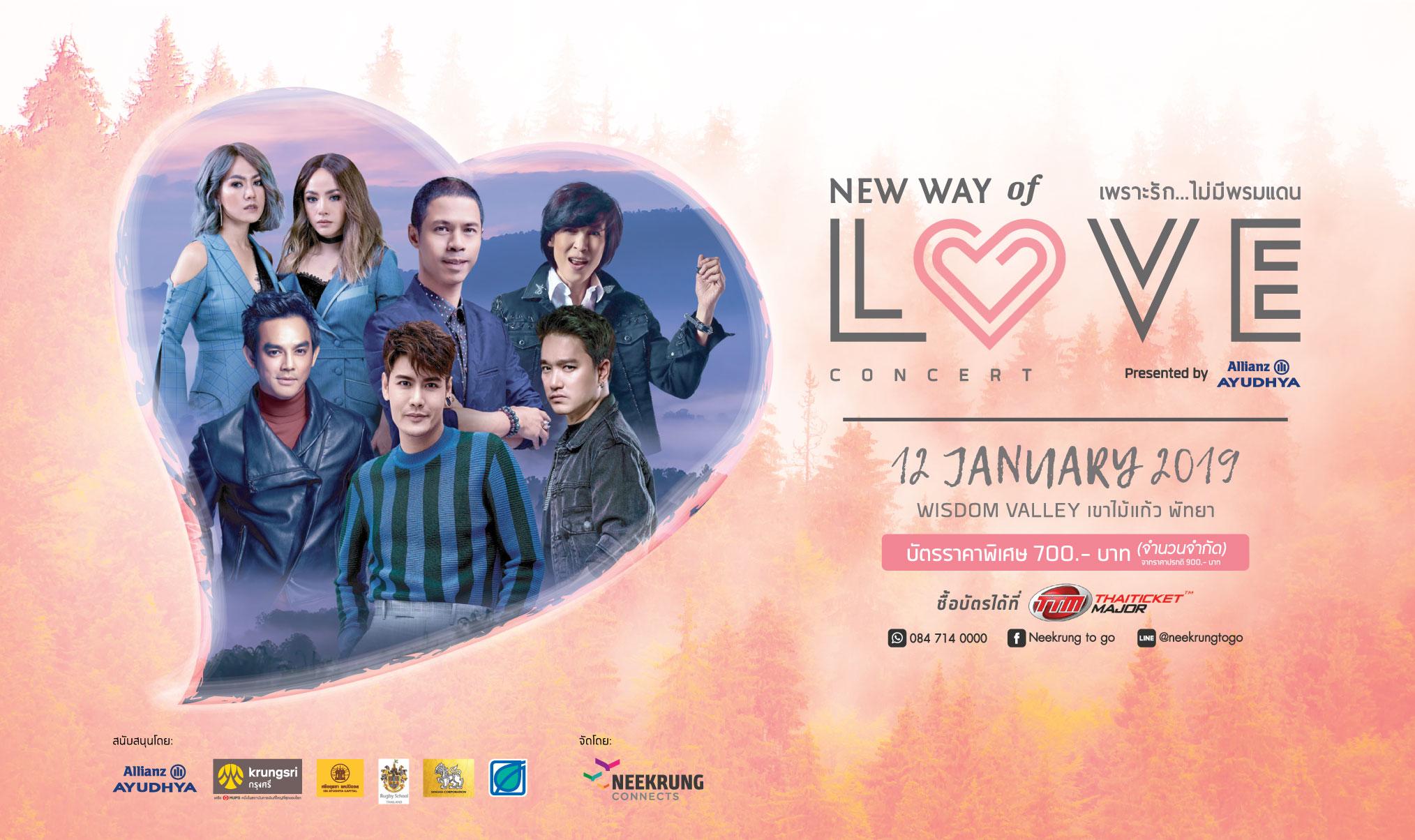 คอนเสิร์ตหนีกรุง NEW WAY of LOVE concert เพราะรักไม่มีพรมแดน 12 มกราคม 2562 Wisdom Valley เขาไม้แก้ว พัทยา
