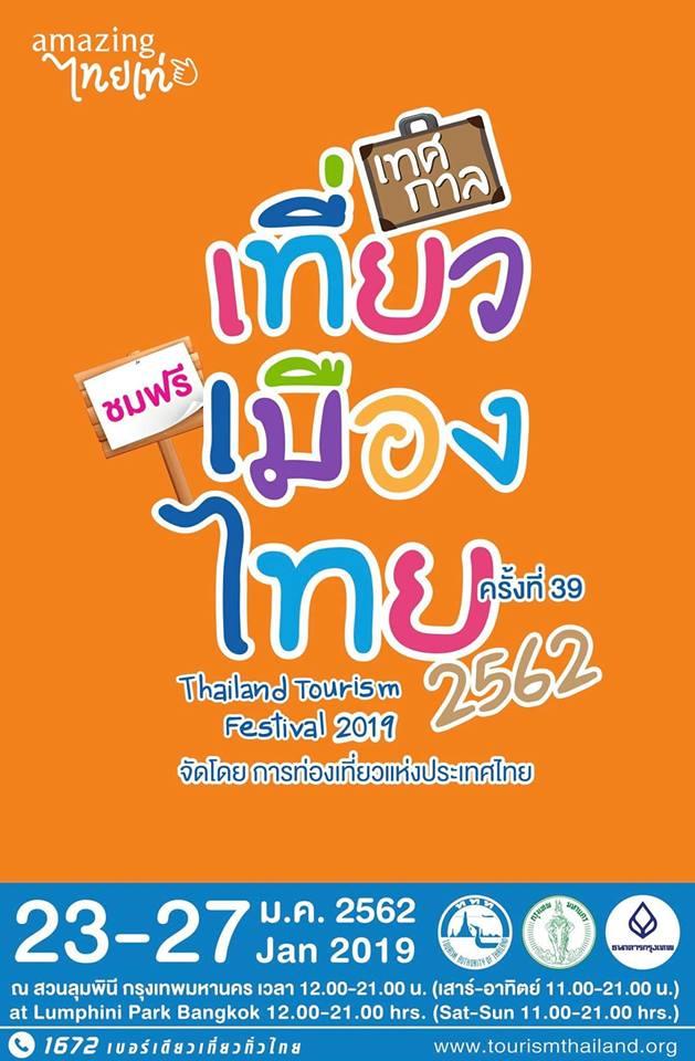 เทศกาลเที่ยวเมืองไทย ครั้งที่ 39 วันที่ 23-27 มกราคม 2562