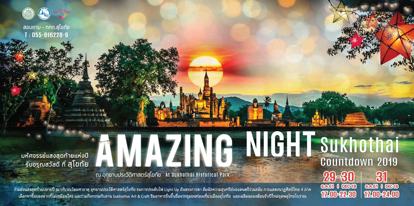 มหัศจรรย์แสงสุดท้ายแห่งปี รับอรุณสวัสดี ที่สุโขทัย (Amazing Night Sukhothai Countdown 2019)
