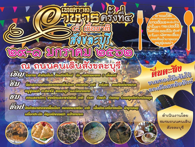 เทศกาลอาหาร 5 เชื้อชาติ สังขละบุรี ครั้งที่ 4
