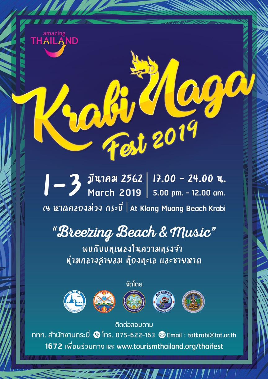 งาน Krabi Naga Fest 2019