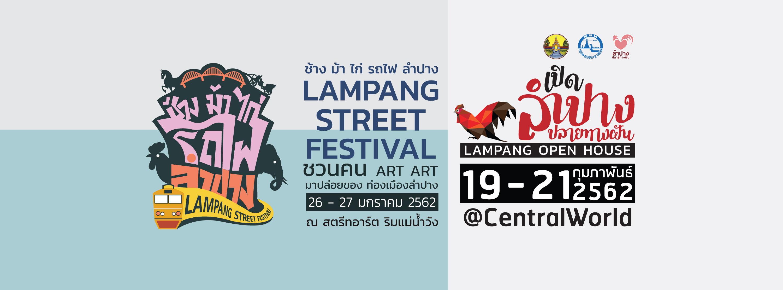 งานช้าง ม้า ไก่ รถไฟ ลำปาง : LAMPANG STREET FESTIVAL 26-27 มกราคม 2562