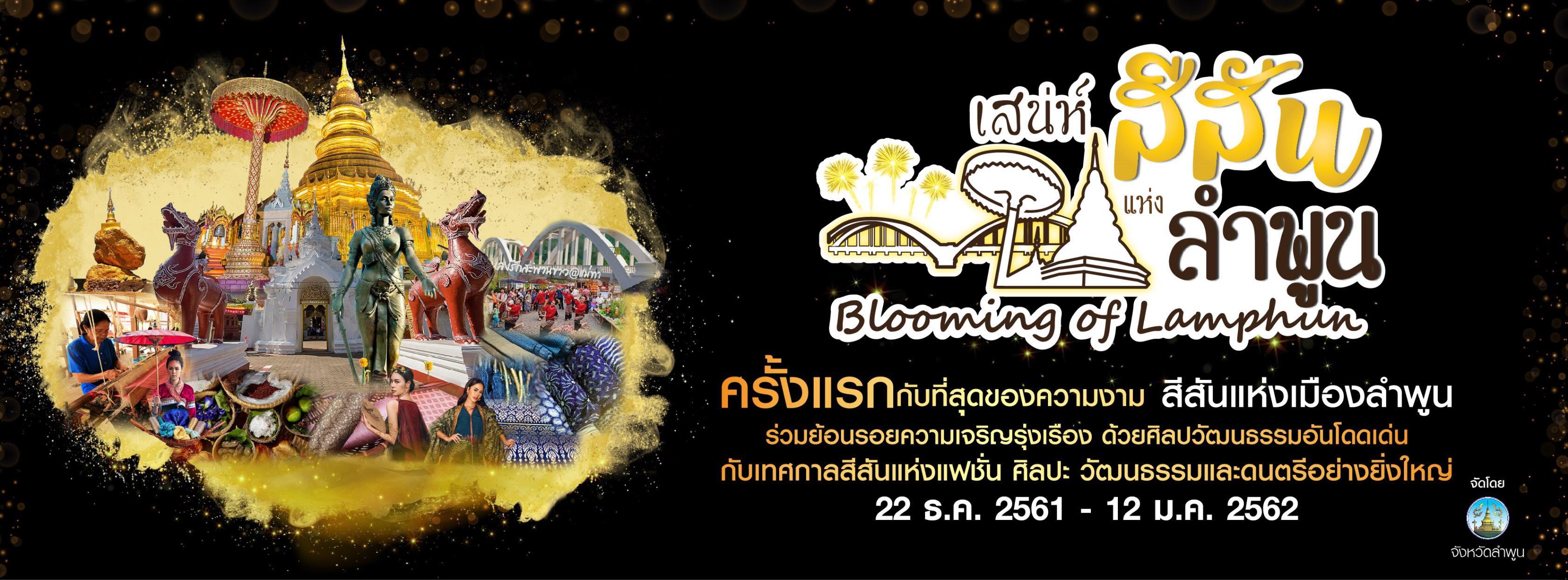 เสน่ห์สีสันแห่งลำพูน Blooming Of Lamphun 22 ธันวาคม 2561 - 12 มกราคม 2562 ณ บริเวณศาลากลางจังหวัดลำพูน