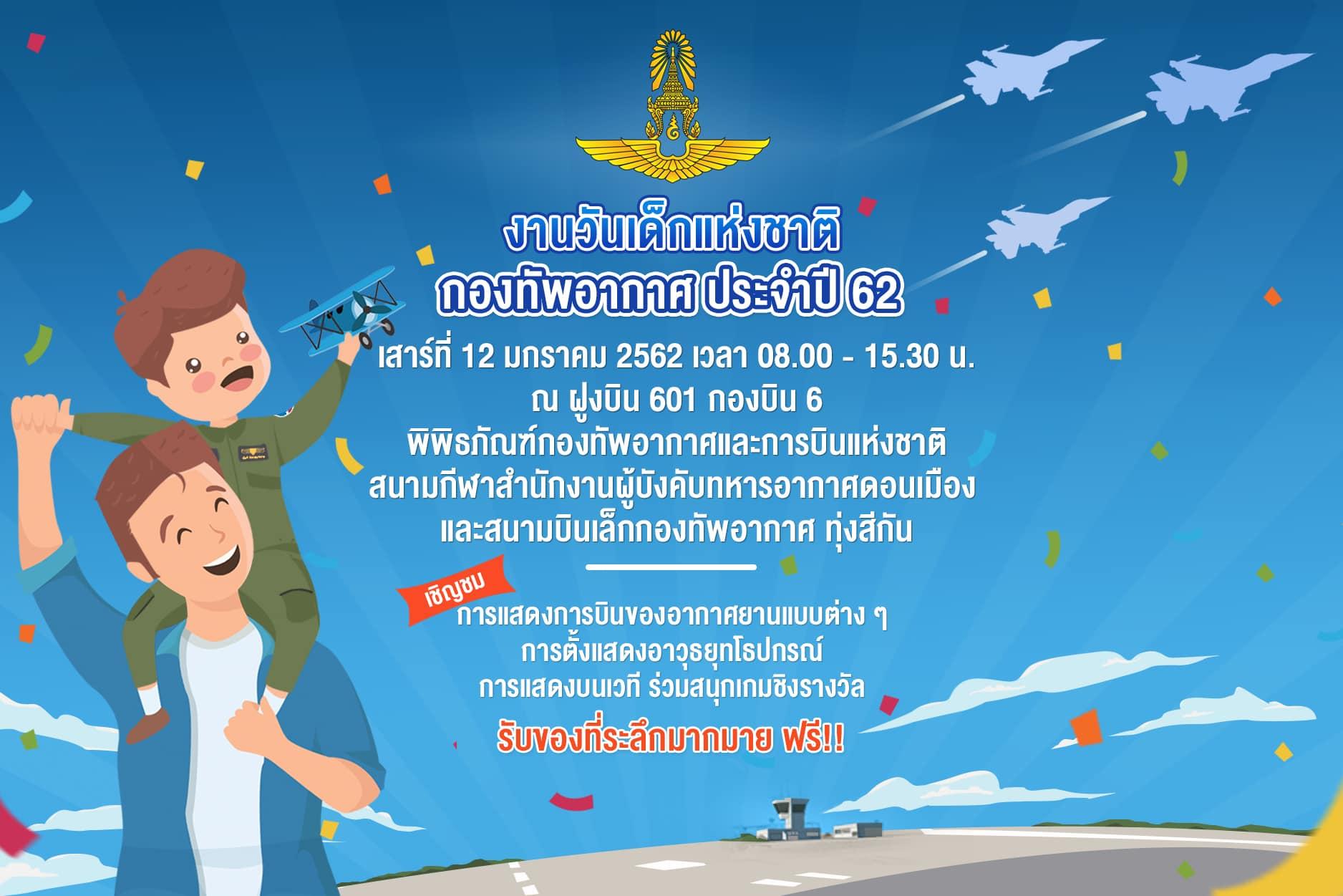 งานวันเด็กแห่งชาติ กองทัพอากาศ 12 มกราคม 2562 ณ ฝูงบิน 601 กองบิน 6 ดอนเมือง