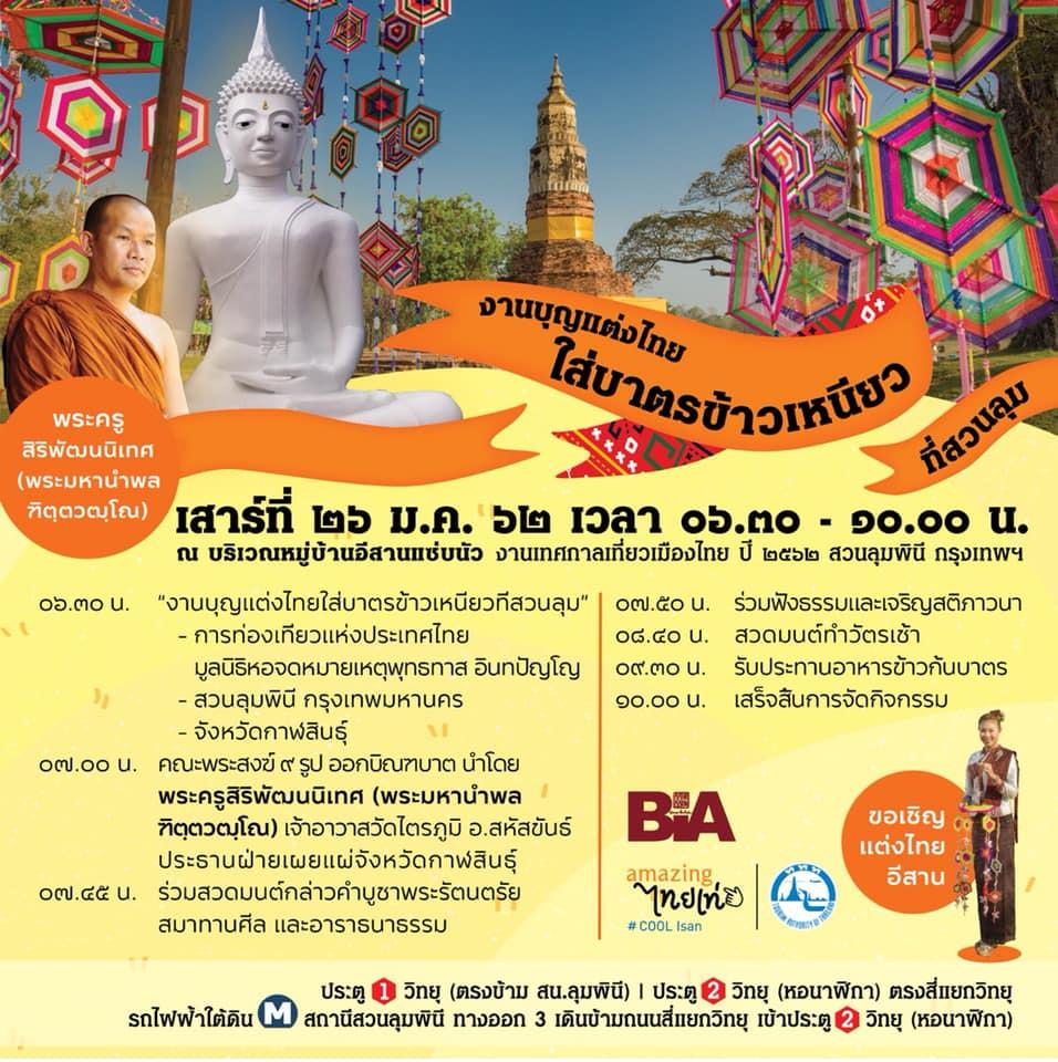 งานบุญแต่งไทย ใส่บาตรข้าวเหนียว 26 มกราคม 2562 ณ หมู่บ้านภาคอีสาน งานเทศกาลเที่ยวเมืองไทย สวนลุมพินี