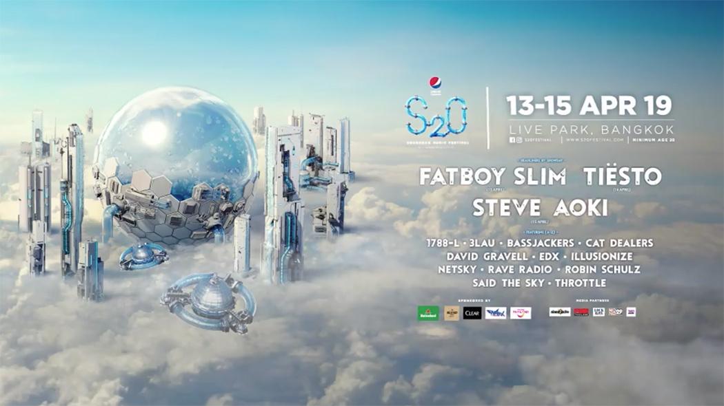 คอนเสิร์ต S2O Songkran Music Festival 2019