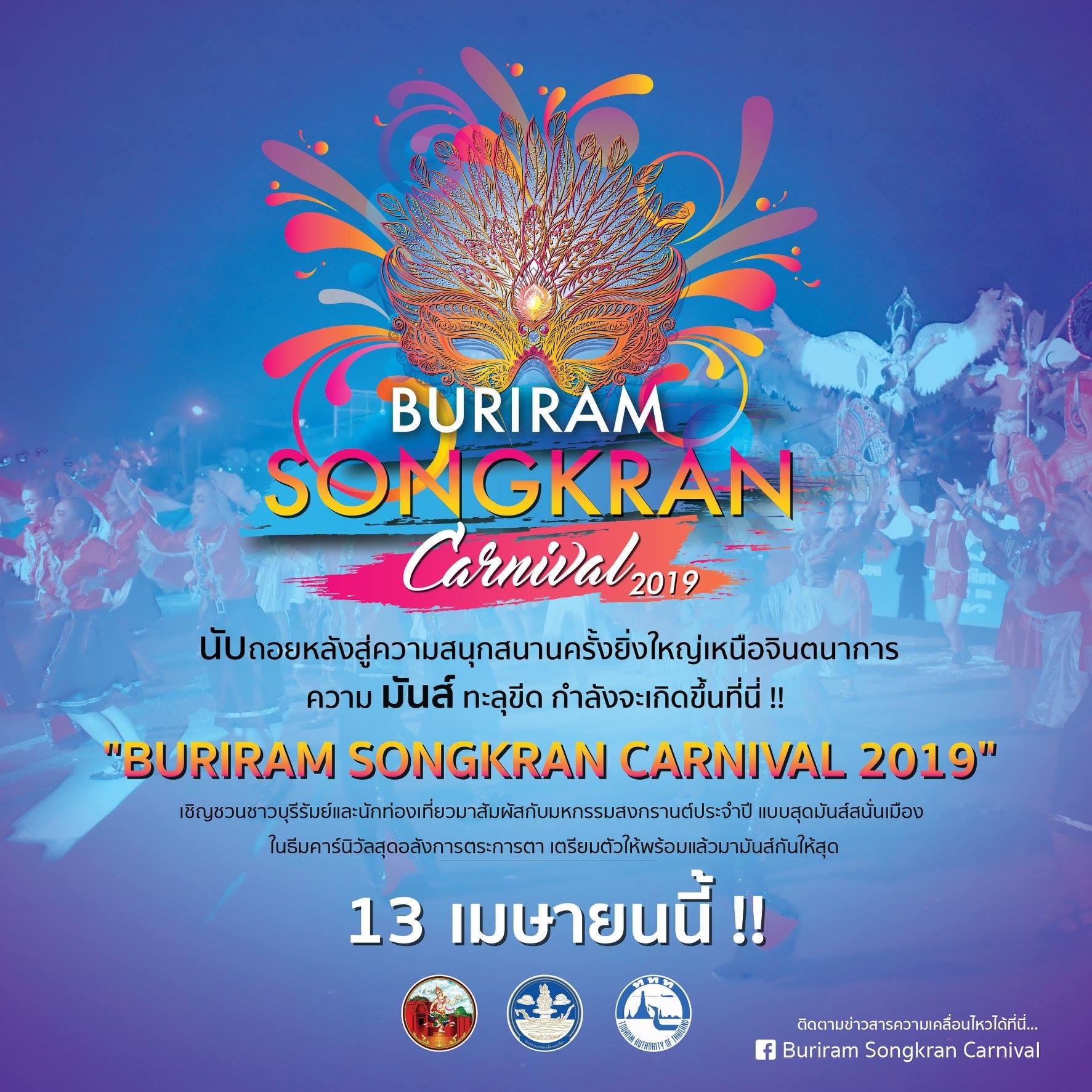 บุรีรัมย์ สงกรานต์ คาร์นิวัล 2562 (Buriram Songkran Carnival 2019)
