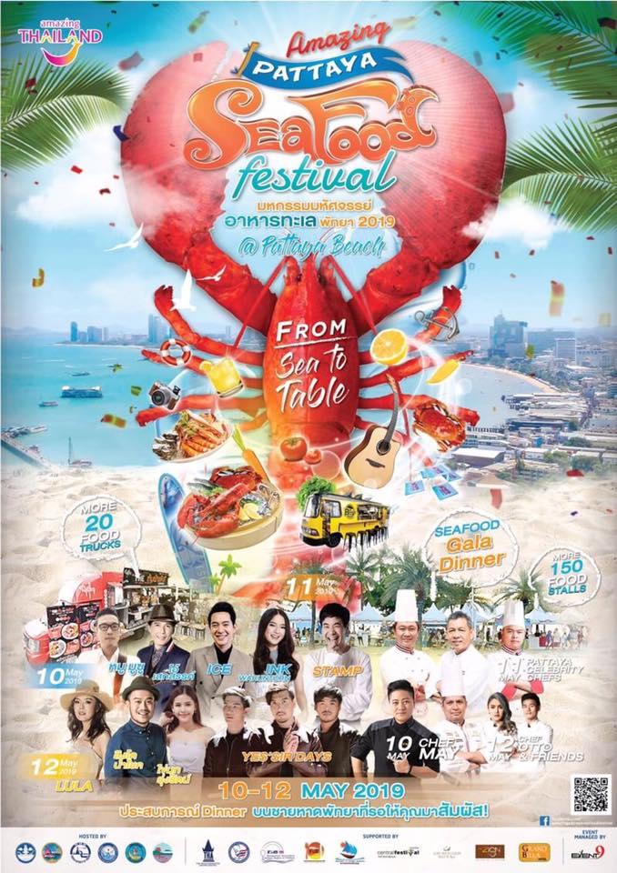 มหัศจรรย์อาหารทะเลพัทยา 2562 (Amazing Pattaya Seafood Festival 2019)