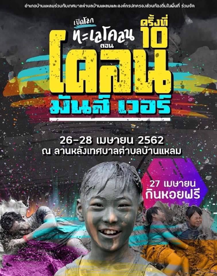 เปิดโลกทะเลโคลน ครั้งที่ 10 วันที่ 26 -28 พฤษภาคม 2562 อำเภอบ้านแหลม จังหวัดเพชรบุรี