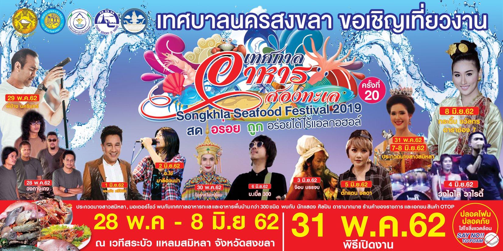 เทศกาลอาหารสองทะเล ประจำปี 2562 (Songkhla Seafood Festival 2019)