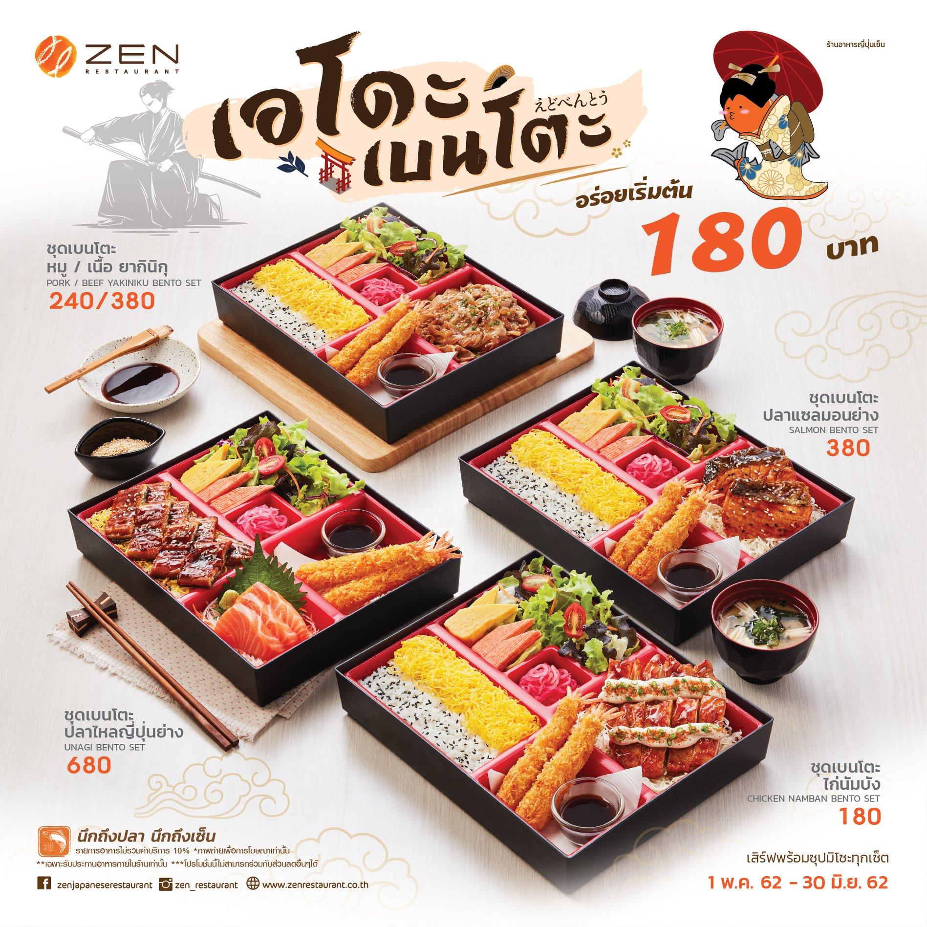 อร่อยครบ อร่อยคุ้ม กับแคมเปญ เอโดะ เบนโตะ ในราคาเริ่มต้นเพียง 180 บาทเท่านั้น