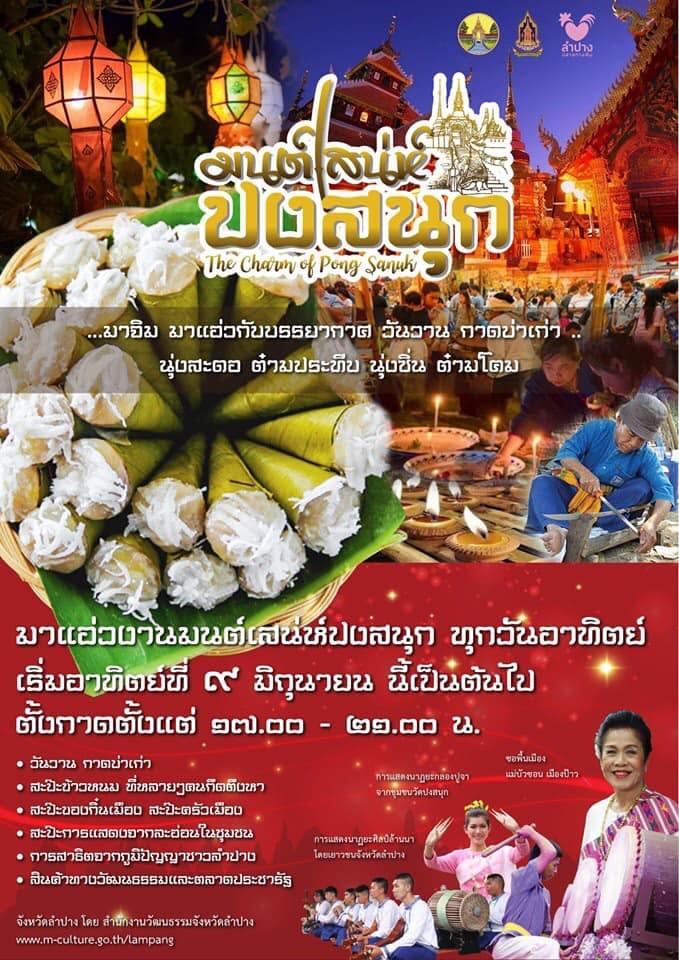 มนต์เสน่ห์ปงสนุก - The Charm of Pong Sanuk ถนนสายวัฒนธรรม 2562 ณ วัดปงสนุก อ.เมืองลำปาง จ.ลำปาง