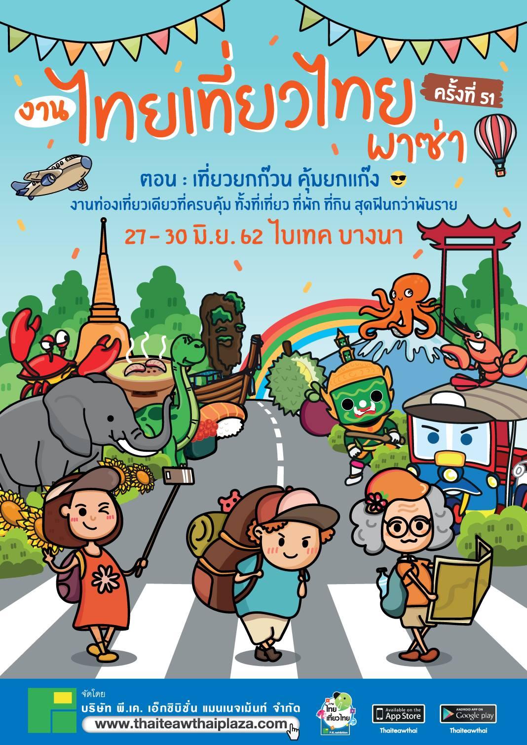 """งานไทยเที่ยวไทย """"พาซ่า"""" ครั้งที่ 51"""