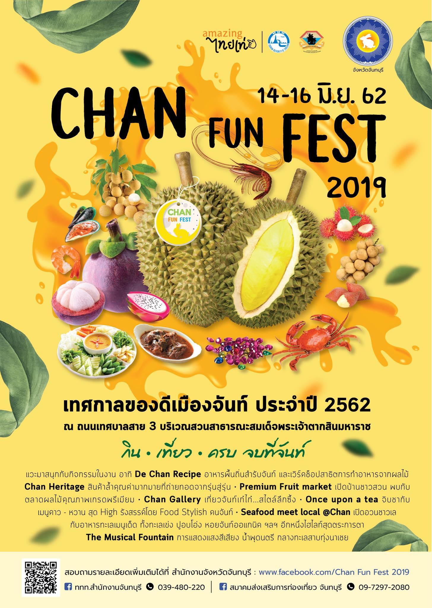 เทศกาลของดีเมืองจันท์ Chan Fun Fest 2019