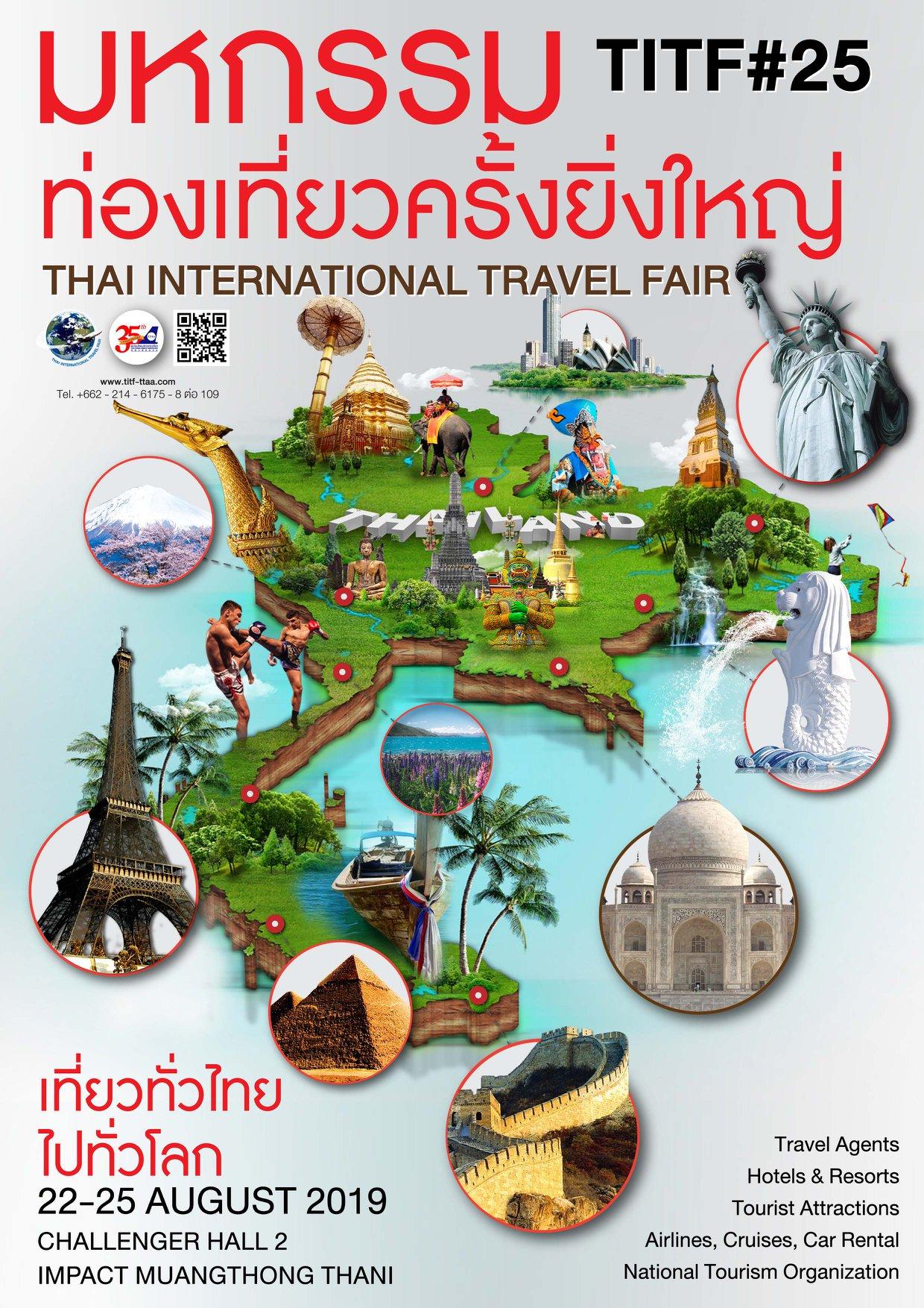 งานเที่ยวทั่วไทย ไปทั่วโลก (TITF)22-25 สิงหาคม 2562 ณอาคารชาเลนเจอร์ 2 อิมแพค เมืองทองธานี