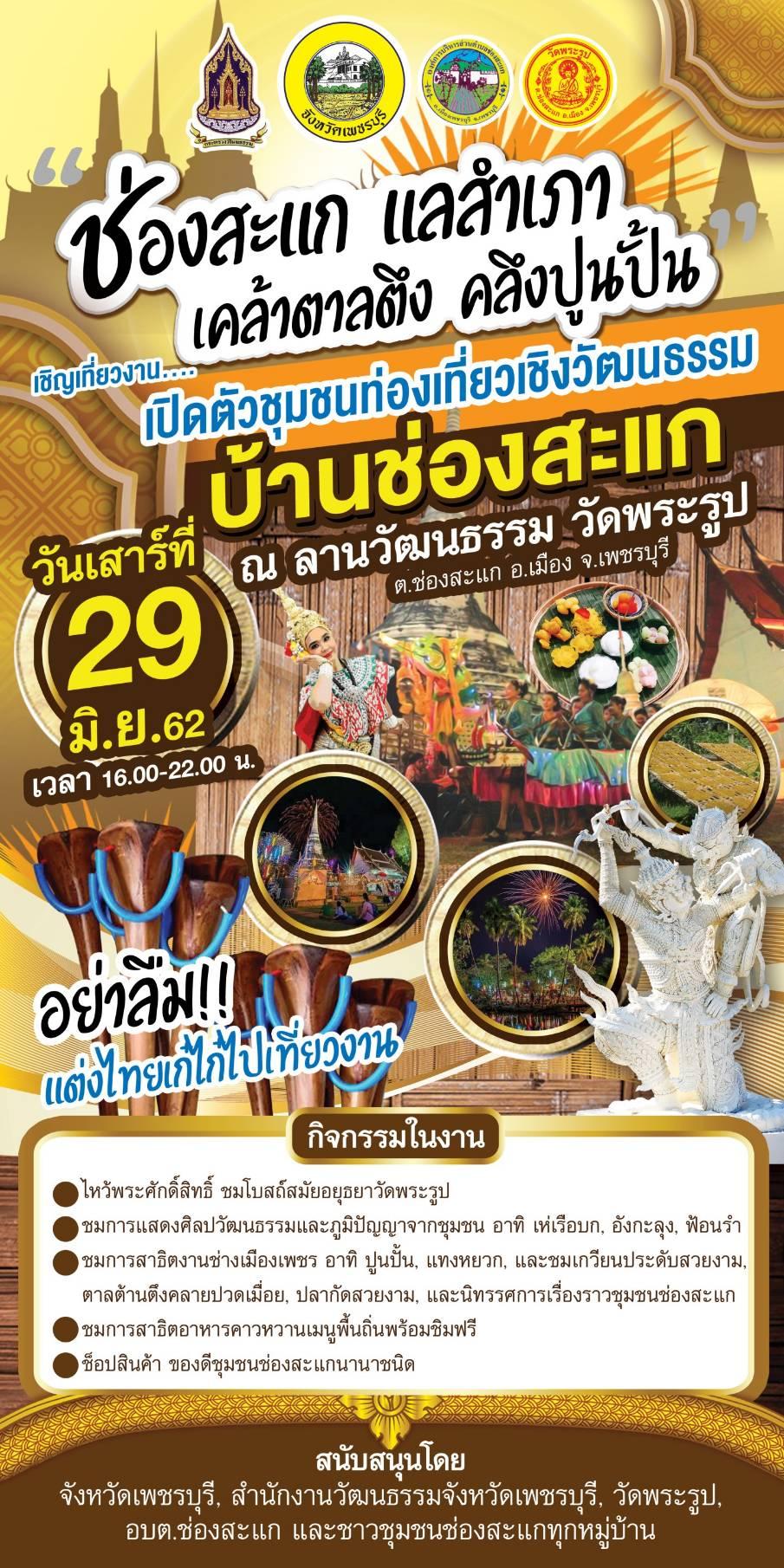 เปิดตัวชุมชนท่องเที่ยวเชิงวัฒนธรรมบ้านช่องสะแก ประจำปี 2562 จ.เพชรบุรี