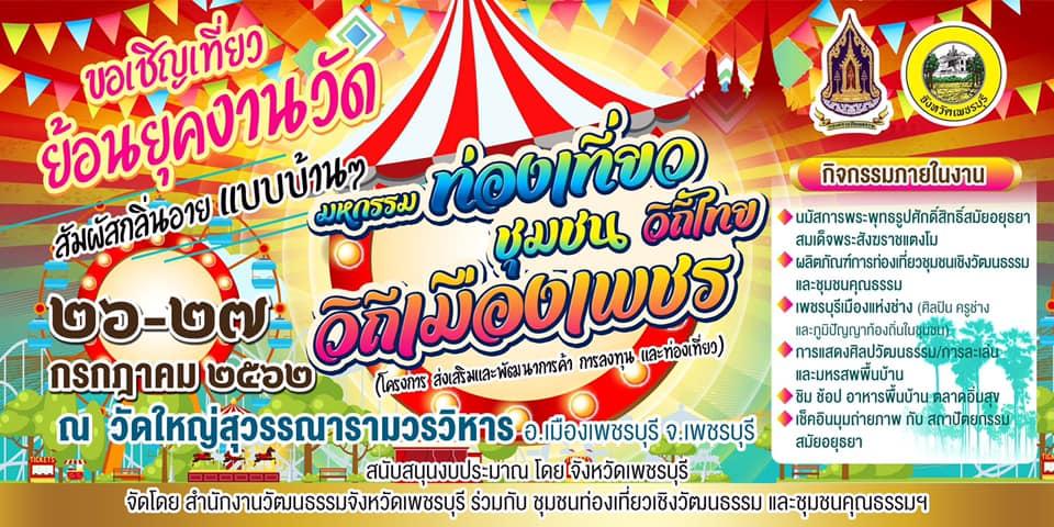 มหกรรมท่องเที่ยวชุมชนวิถีไทย วิถีเมืองเพชร 26 - 27 กรกฏาคม 2562 ณ วัดใหญ่สุวรรณารามวรวิหาร