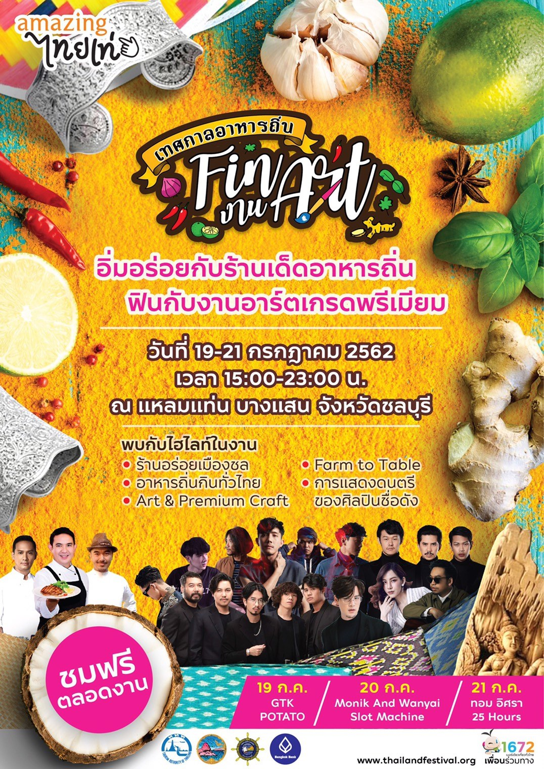 เทศกาลอาหารถิ่น FIN งาน ART วันที่ 19-22 กรกฎาคม 2562 ณ บริเวณแหลมแท่น บางแสน จังหวัดชลบุรี