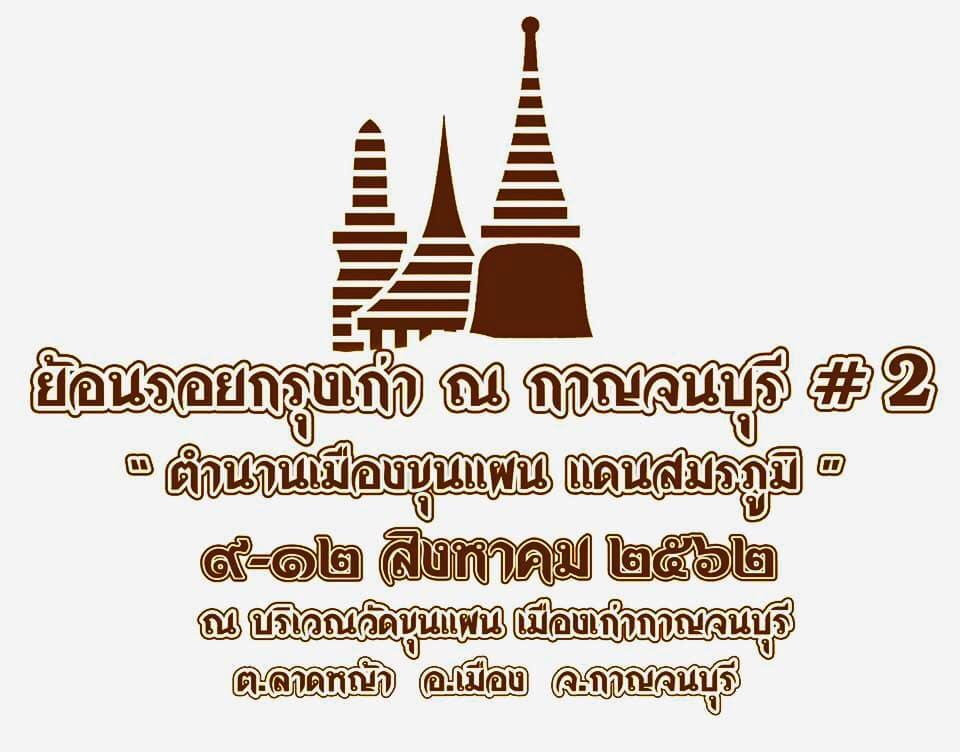 ย้อนรอย กรุงเก่า ณ กาญจนบุรี ครั้งที่ 2