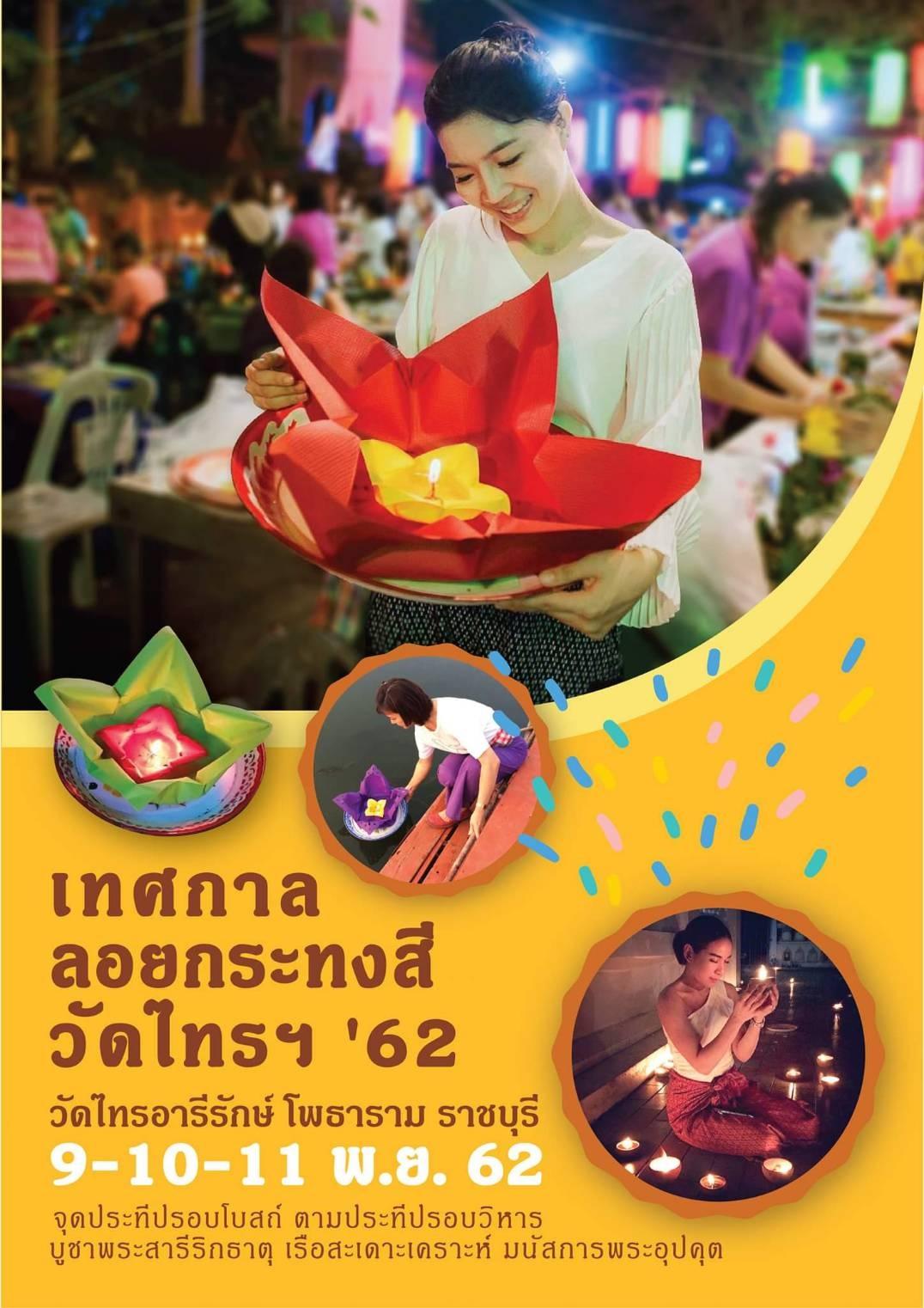เทศกาลลอยกระทงสี 9-11 พฤศจิกายน 2562 จังหวัดราชบุรี