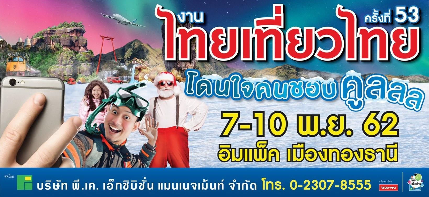 งานไทยเที่ยวไทย 7 – 10 พฤศจิกายน 2562 ณ อิมแพ็ค เมืองทองธานี