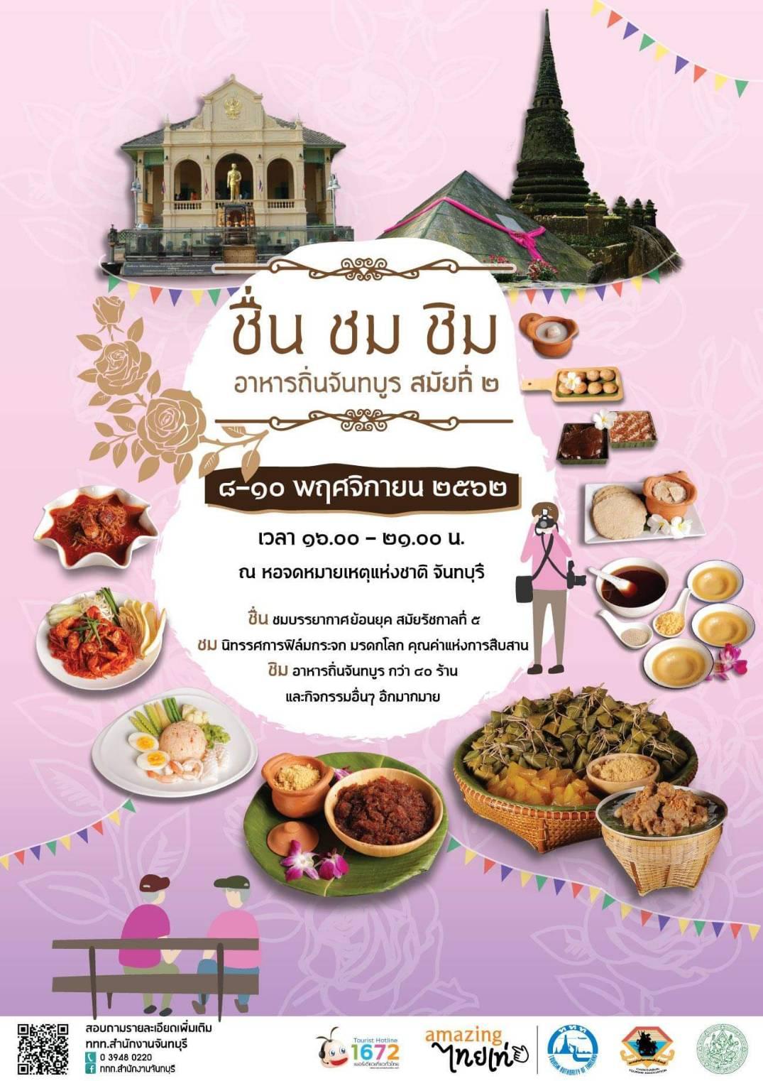 งานชื่น ชม ชิม อาหารถิ่นจันทบูร สมัยที่ 2