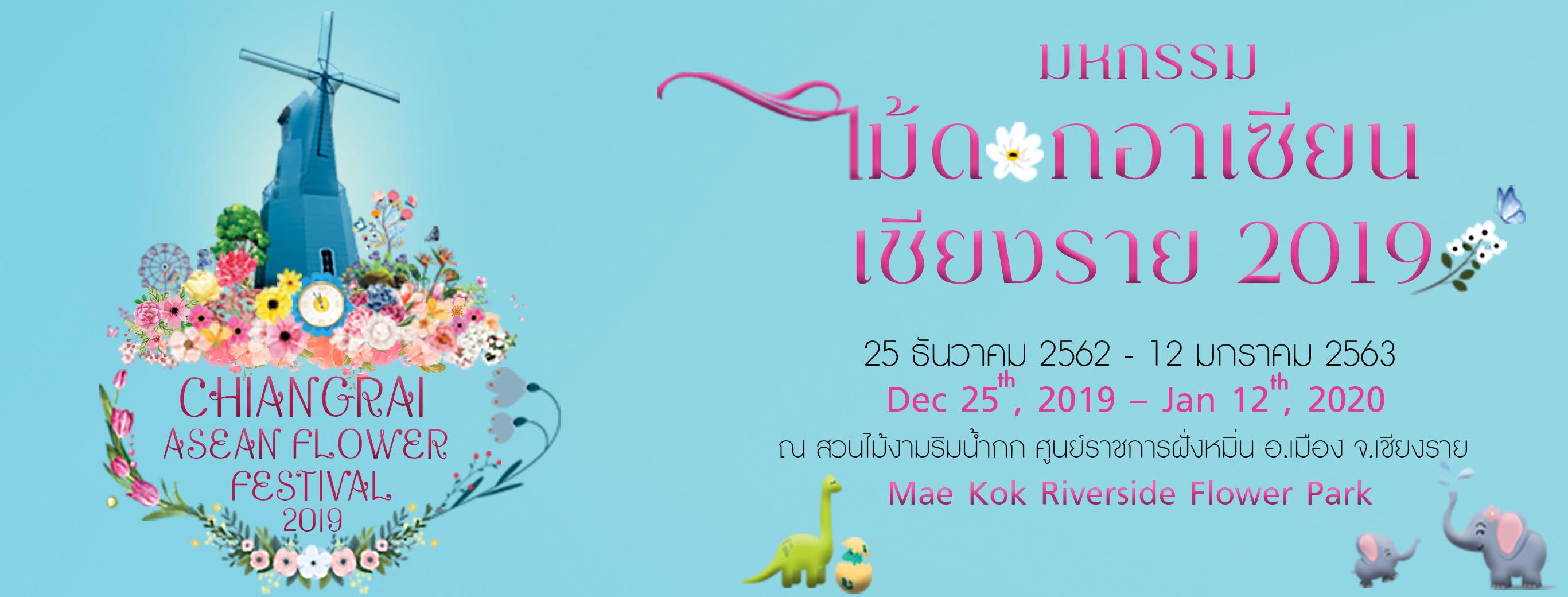 มหกรรมไม้ดอกอาเซียนเชียงราย 2562 (Chiang rai Asean Flower Festival 2019)