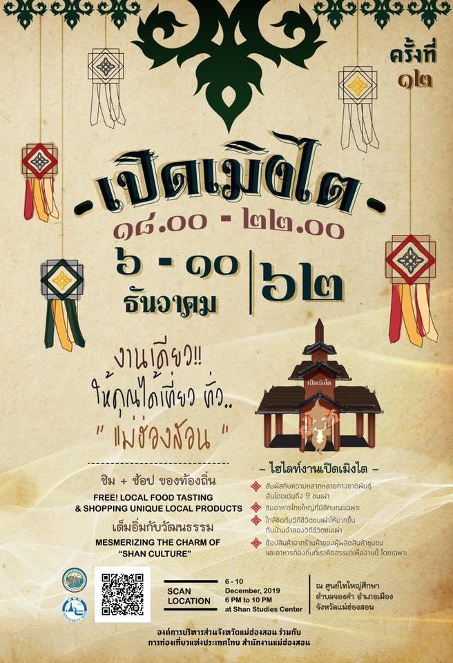 จังหวัดแม่ฮ่องสอน ขอเชิญชวนทุกท่านร่วมชิม ชม ช้อป แชะ แชร์ ของท้องถิ่น เต็มอิ่มกับวัฒนธรรม ในงานเปิดเมิงไต ครั้งที่ 12 ระหว่างวันที่ 6-10 ธันวาคม 2562 ณ ศูนย์ไทใหญ่ศึกษา ตำบลจองคำ อำเภอเมือง จังหวัดแม่ฮ่องสอน ภายในงานมีการจัดกิจกรรมที่น่าสนใจ ดังนี้  เรียบเรียงข้อมูลโดย อะเมสซิ่งไทยทัวร์ ข้อมูลและภาพจาก ททท.สำนักงานแม่ฮ่องสอน  - สัมผัสความหลากหลายทางชาติพันธุ์ถึง 9 ชนเผ่า- ชิมอาหารไทใหญ่ที่มีลักษณะเฉพาะ- ใกล้ชิดวิถีชนเผ่ากับบ้านจำลองวิถีชีวิตชนเผ่า- ช้อปสินค้าผลิตภัณฑ์จากชุมชนและอาหารท้องถิ่นที่คัดสรรมาจำหน่ายภายในงาน  สนใจร่วมงานสามารถสอบถามข้อมูลเพิ่มเติมได้ที่ ททท.สำนักงานแม่ฮ่องสอน หมายเลขโทรศัพท์ 053-612982-3 หรือต้องการติดต่อที่พัก เราแนะนำให้จองที่พักแม่ฮ่องสอนผ่าน agoda.com เพราะคุณจะได้ที่พักในราคาพิเศษ
