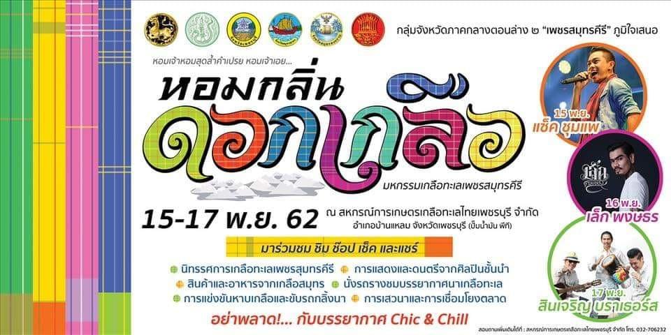 งานมหกรรมเกลือทะเลเพชรสมุทรคีรี หอมกลิ่นดอกเกลือ 15 - 17 พฤศจิกายน 2562 จ.เพชรบุรี