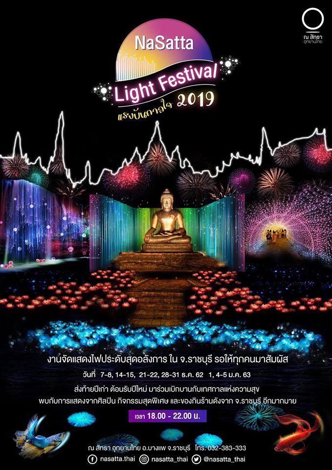 NaSatta Light Festival : แรงบันดาลใจ 2019 จังหวัดราชบุรี