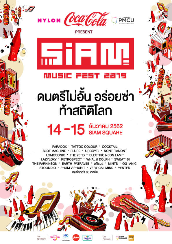 คอนเสิร์ต Coca-Cola presents Siam Music Festival 2019