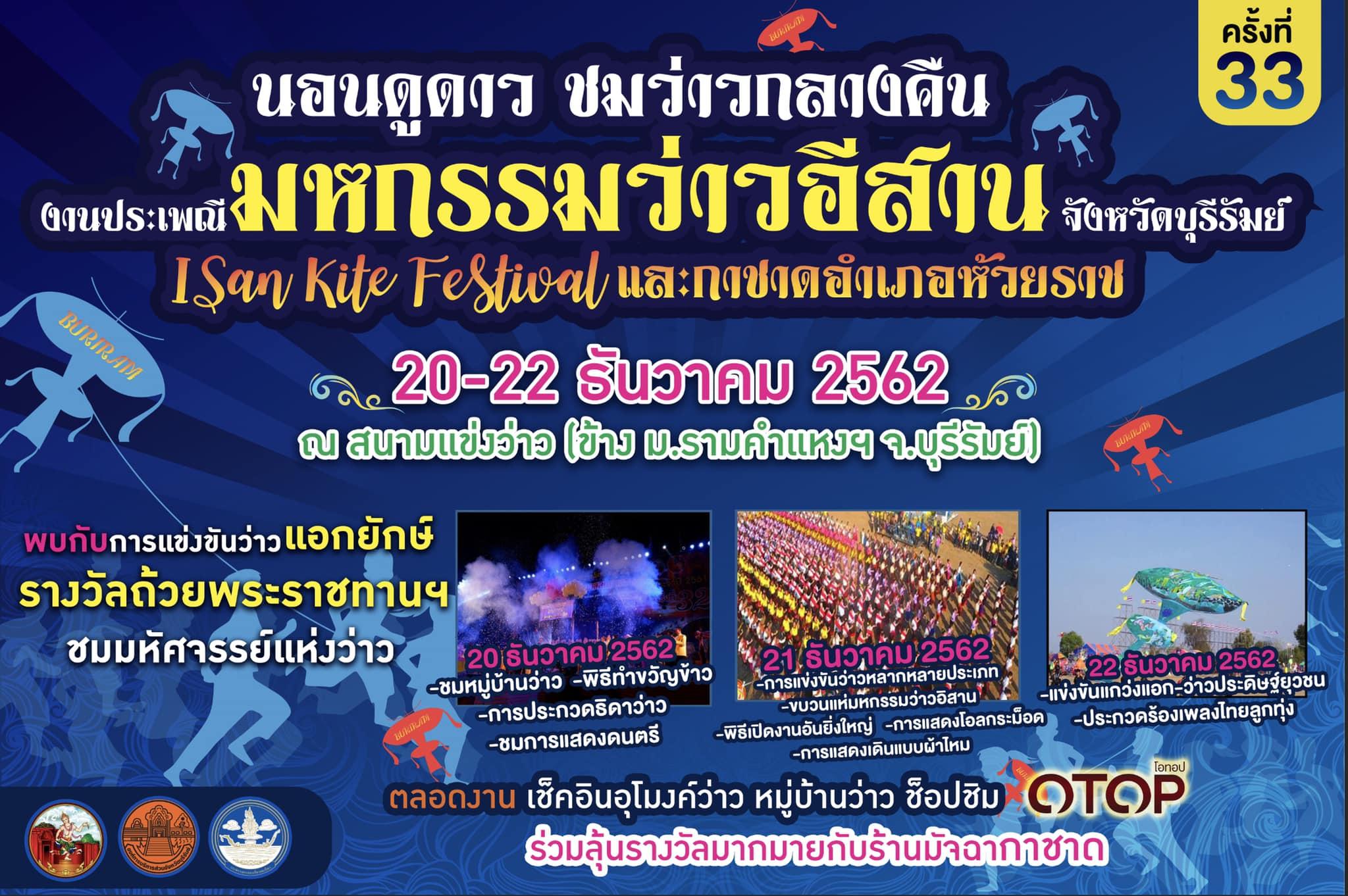 มหกรรมว่าวอีสานจังหวัดบุรีรัมย์ 20-22 ธันวาคม 2562