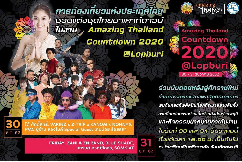 Amazing Thailand Countdown 2020 @ Lopburi 30 - 31 ธันวาคม 2562 จังหวัดลพบุรี