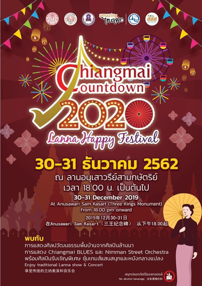 เทศกาลปีใหม่ 2563 เชียงใหม่ (Chiangmai Countdown 2020)