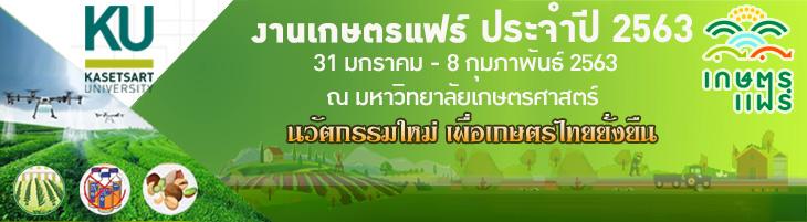 งานเกษตรแฟร์ 31 มกราคม – 8 กุมภาพันธ์ 2563 มหาวิทยาลัยเกษตรศาสตร์ วิทยาเขตบางเขน