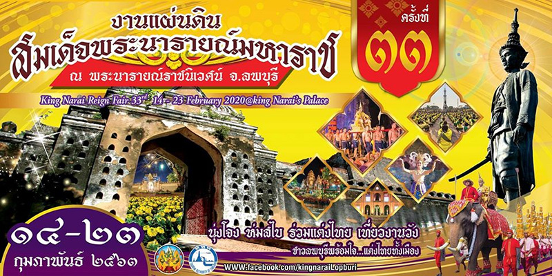 งานแผ่นดินสมเด็จพระนารายณ์มหาราช ครั้งที่ 33 จังหวัดลพบุรี