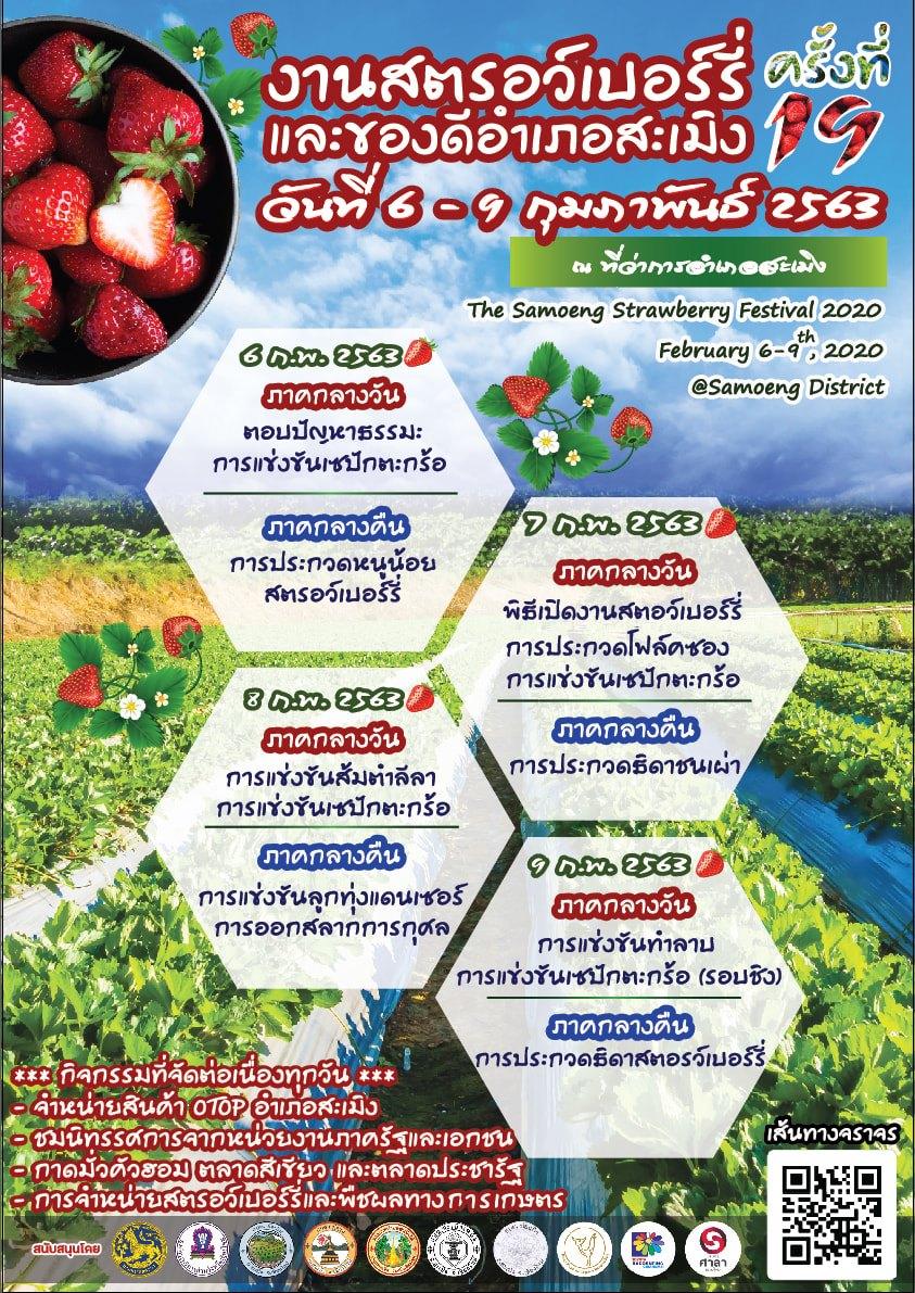 เทศกาลสตรอว์เบอร์รี่ และของดีอำเภอสะเมิง ครั้งที่ 19 ประจำปี 2563 (Samoeng Strawberry Festival)